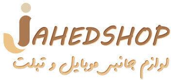 فروشگاه جاهد (jahedshop) | لوازم جانبی موبایل و تبلت